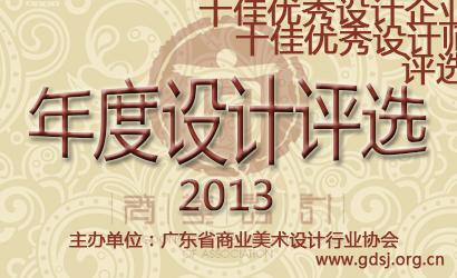 关于举办2013年广东省十佳优秀设计企业、十佳优秀设计师评选活动的通知