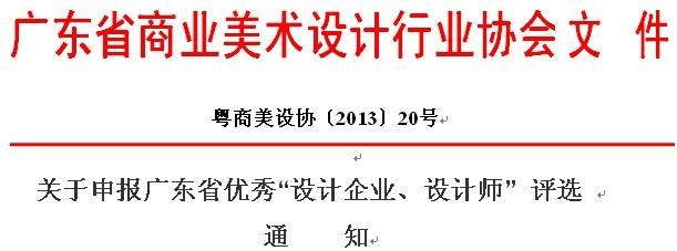 """关于申报广东优秀""""设计企业,设计师""""的通知"""