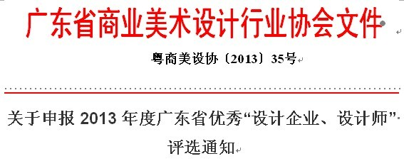"""关于申报2013年度广东省优秀""""设计企业、设计师"""" 评选通知"""