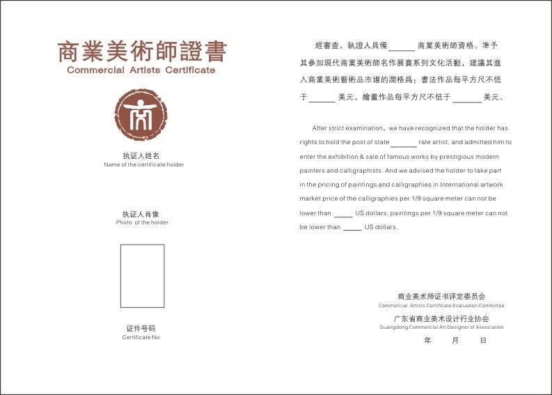 商业美术师证书评定标准