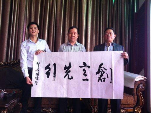 """广州市政府副秘书长周灵为协会题字""""创意先行"""""""