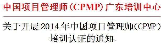 关于开展2014年中国项目管理师(CPMP)培训认证的通知 - 商业美术设计行业协会 - 广东省商业美术设计行业协会007