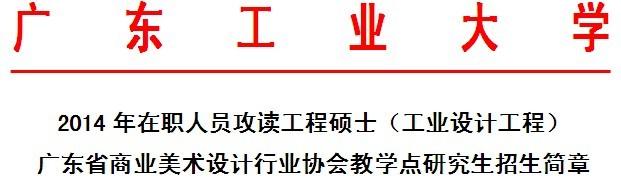 广东工业大学2014年在职人员攻读工程硕士(工业设计工程)研究生招生简章