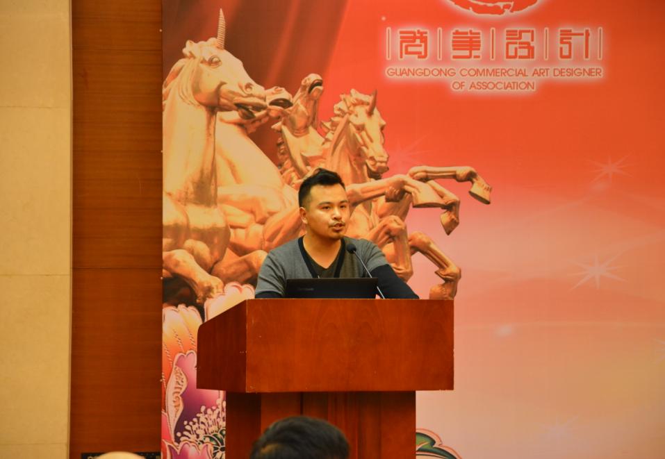 2013年广东省优秀设计企业、优秀设计师颁奖典礼暨广东省商业美术设计行业协会年会成功举行