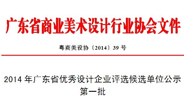 2014年广东省优秀设计企业评选候选单位公示(第一批)
