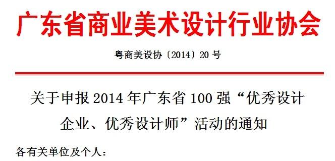 """关于申报2014年广东省100强""""优秀设计企业、优秀设计师""""活动的通知"""