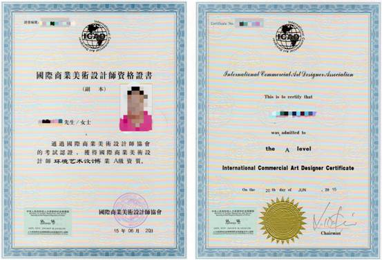 2015年下半年,经过广东省商业美术设计行业协会(国际商业美术设计师协会华南区管理中心)第三轮严格的资质评审和考试认证,现有20名设计精英荣获ICAD证书,其中7名获得A级ICAD证书,1名获得B级ICAD证书,12名获得C级ICAD证书。  国际商业美术设计师(International Commercial Art Designer,英文缩写ICAD)职业资格认证是国际商业美术设计师协会在全球范围内推行的四级商业美术设计专业资质认证体系的总称。从高到低分为四个级别,依次为:A级ICAD(特级)、B级I