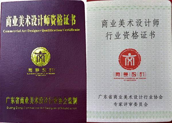 """30名设计精英荣获 """"商业美术设计师cad"""" 行业资格证书"""